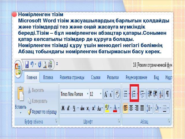 Нөмірленген тізім Microsoft Word тізім жасуашылардың барлығын қолдайды және т...