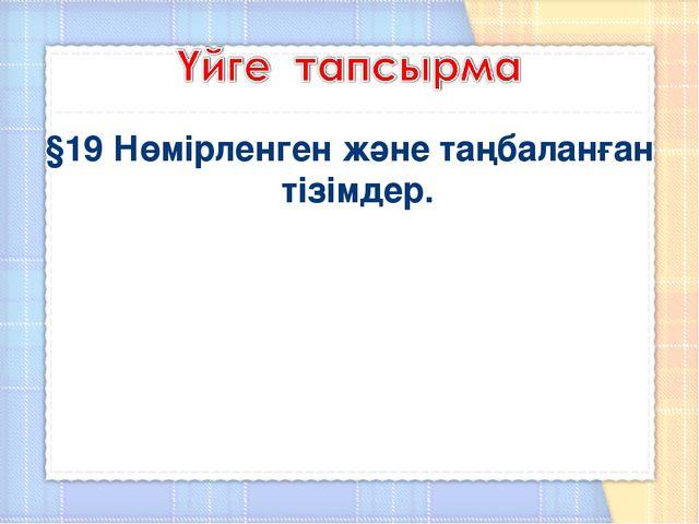 §19 Нөмірленген және таңбаланған тізімдер.