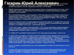 Гагарин Юрий Алексеевич Юрий Алексеевич Гагарин (1934-68) - российский космон