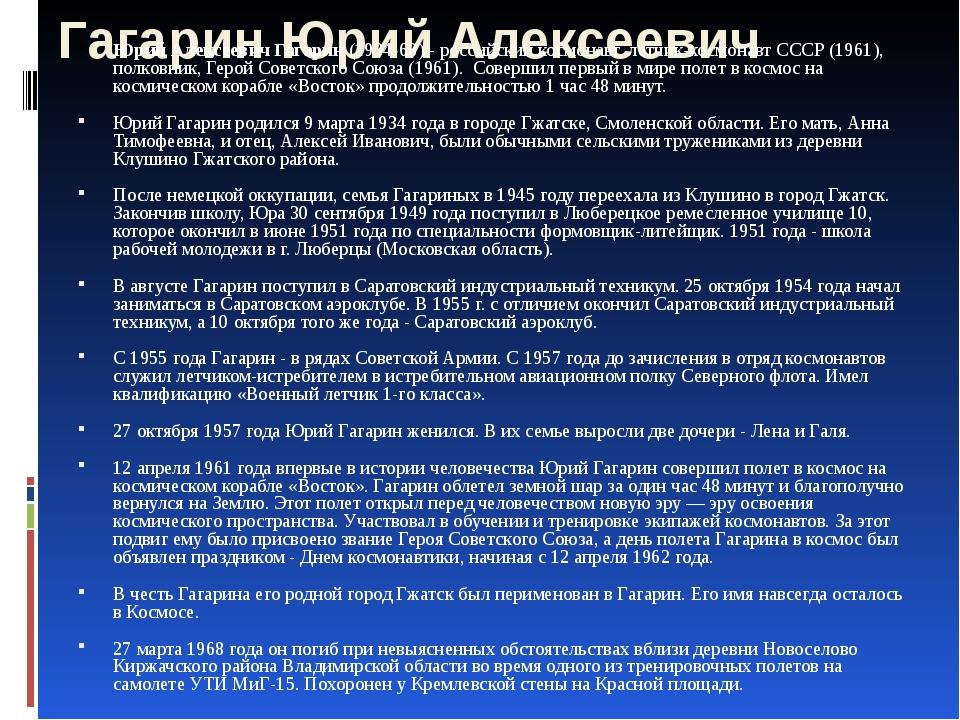 Гагарин Юрий Алексеевич Юрий Алексеевич Гагарин (1934-68) - российский космон...
