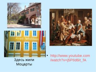 Здесь жили Моцарты http://www.youtube.com/watch?v=j5P8d6it_fA