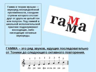 Гамма в теории музыки — звукоряд неопределённой протяжённости, соседние ступе