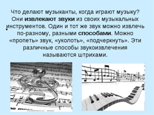 Что делают музыканты, когда играют музыку? Они извлекают звуки изсвоих музык