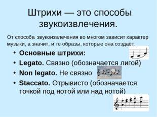 Штрихи— это способы звукоизвлечения. Основные штрихи: Legato. Связно (обозна