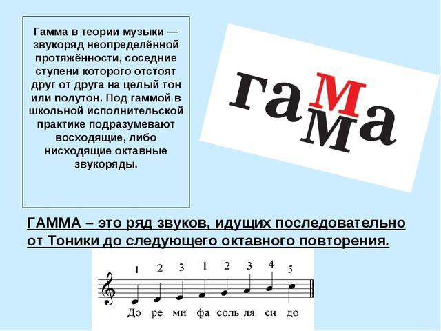 Гамма в теории музыки — звукоряд неопределённой протяжённости, соседние ступе...