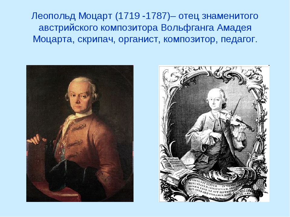 Леопольд Моцарт (1719 -1787)– отец знаменитого австрийского композитора Вольф...