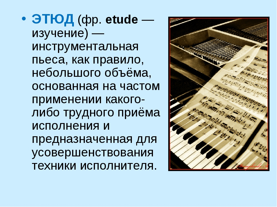 ЭТЮД (фр.etude— изучение) — инструментальная пьеса, как правило, небольшого...