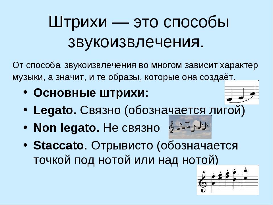 Штрихи— это способы звукоизвлечения. Основные штрихи: Legato. Связно (обозна...