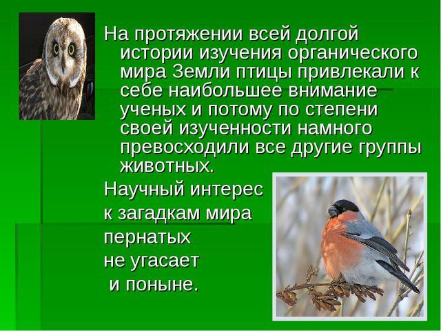 На протяжении всей долгой истории изучения органического мира Земли птицы при...