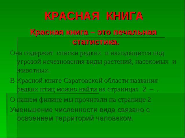 КРАСНАЯ КНИГА Красная книга – это печальная статистика. Она содержит списки р...