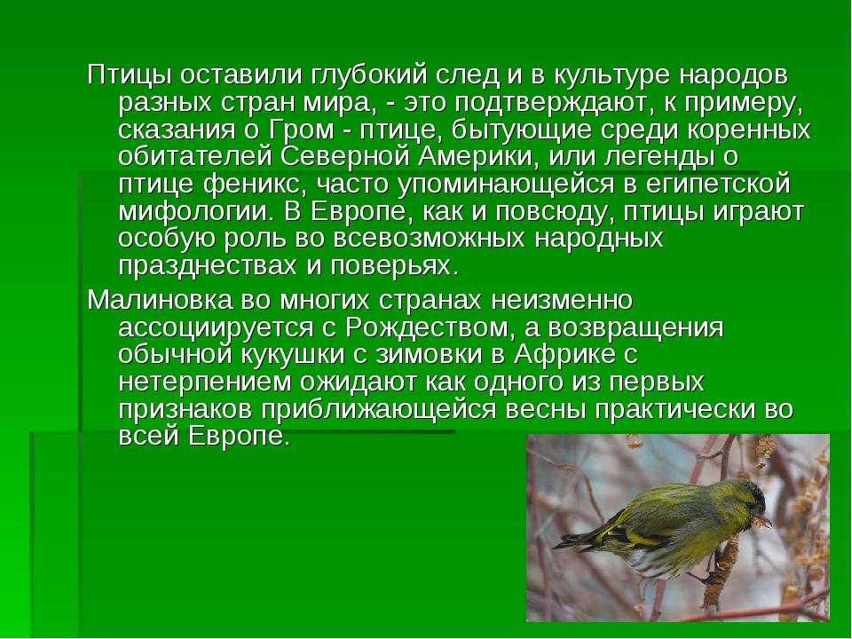 Птицы оставили глубокий след и в культуре народов разных стран мира, - это по...