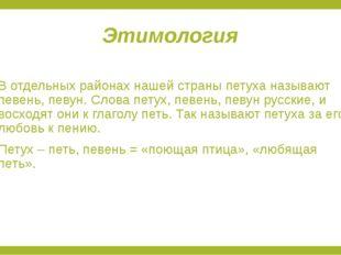 Этимология В отдельных районах нашей страны петуха называют певень, певун. Сл