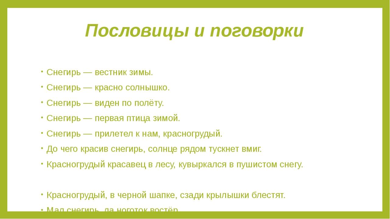 Пословицы и поговорки Снегирь — вестник зимы. Снегирь — красно солнышко. Снег...
