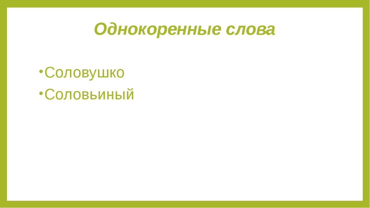 Однокоренные слова Соловушко Соловьиный