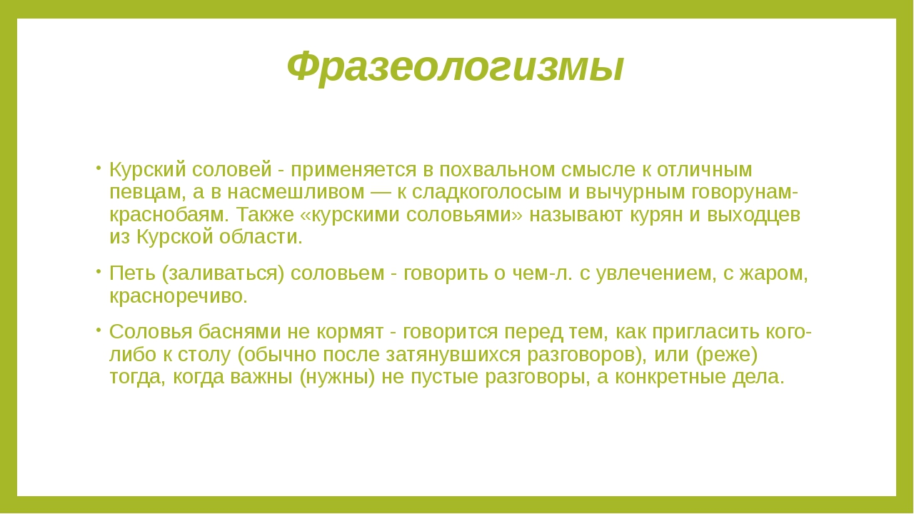 Фразеологизмы Курский соловей - применяется в похвальном смысле к отличным пе...