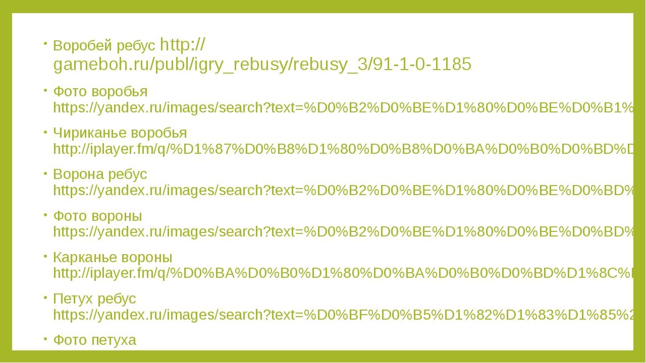 Воробей ребус http://gameboh.ru/publ/igry_rebusy/rebusy_3/91-1-0-1185 Фото во...