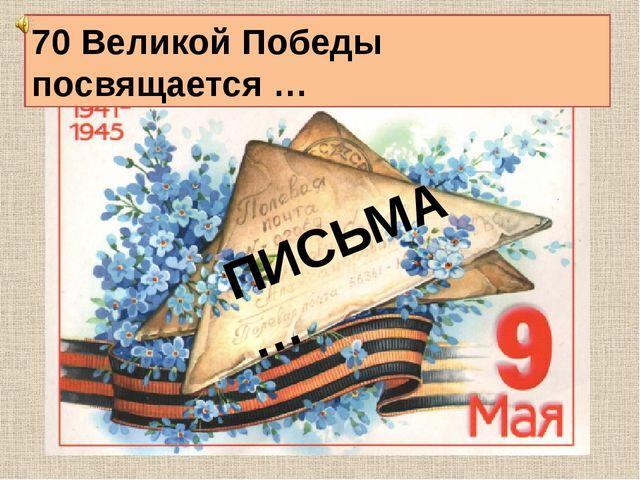 70 Великой Победы посвящается … ПИСЬМА…