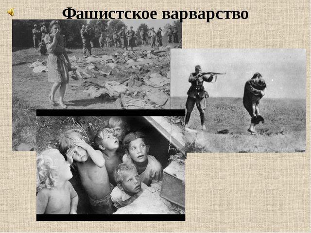 Фашистское варварство