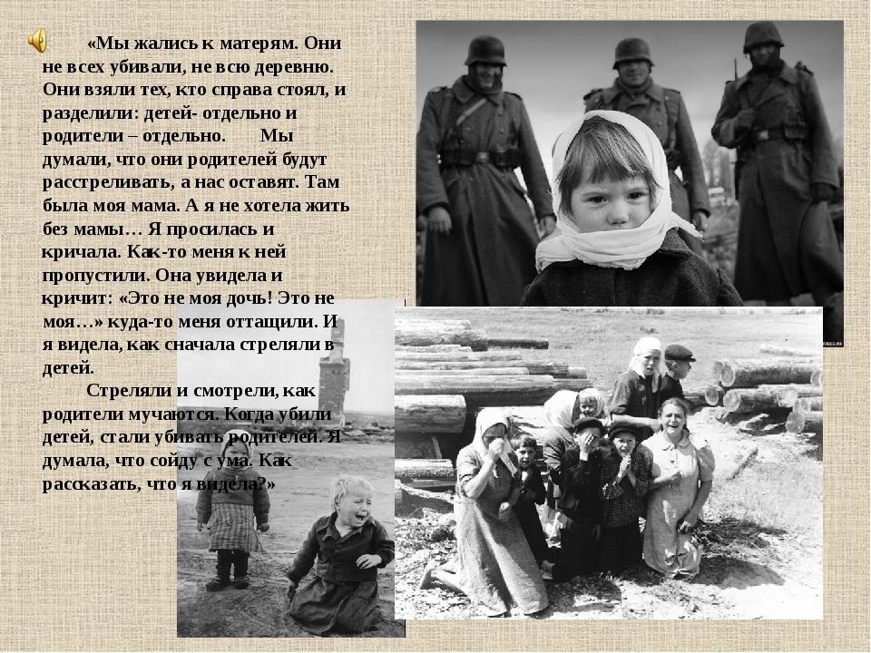 «Мы жались к матерям. Они не всех убивали, не всю деревню. Они взяли тех, к...