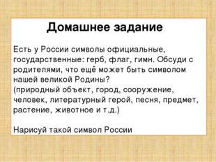 Домашнее задание Есть у России символы официальные, государственные: герб,