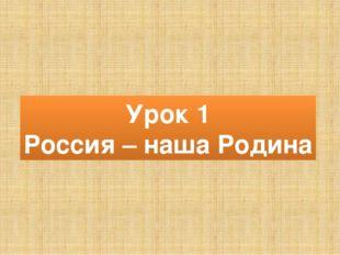 Урок 1 Россия – наша Родина