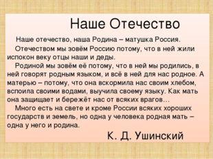 Наше Отечество Наше отечество, наша Родина – матушка Россия. Отечеством мы з