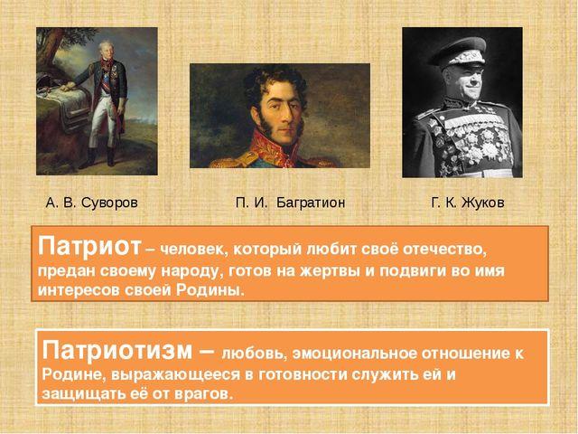 А. В. Суворов П. И. Багратион Г. К. Жуков Патриот – человек, который любит св...
