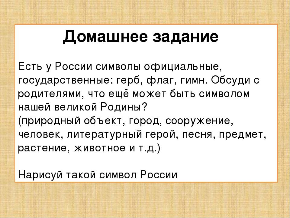Домашнее задание Есть у России символы официальные, государственные: герб,...