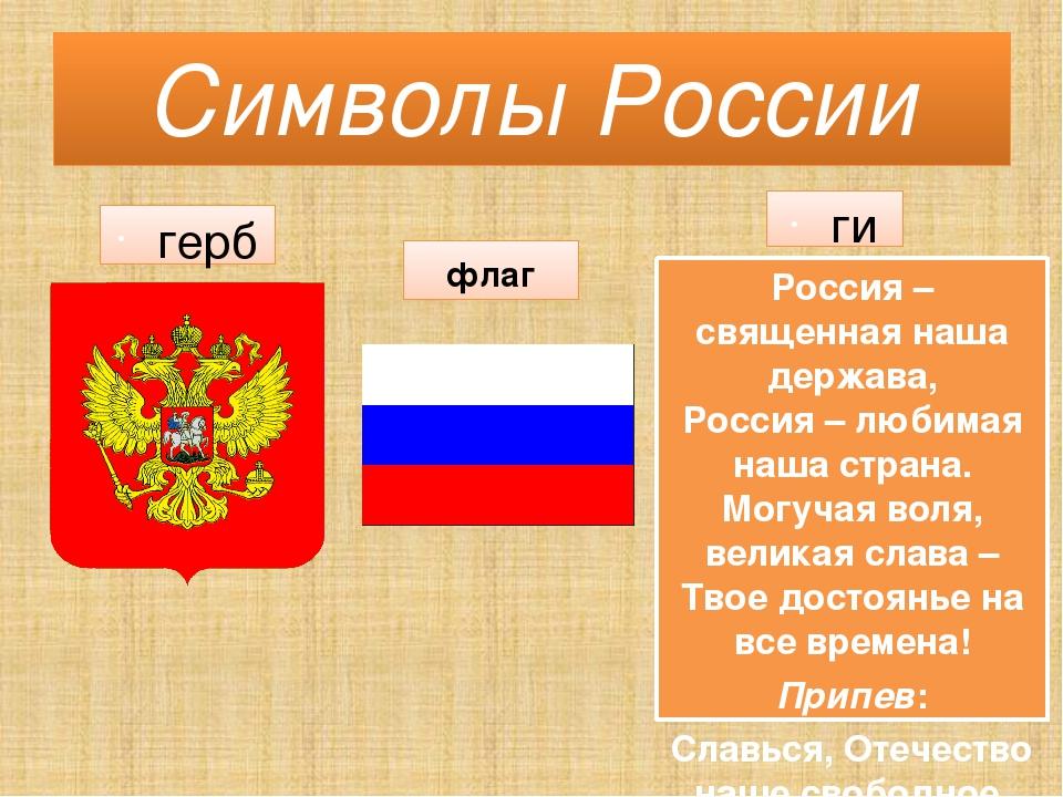 Символы России герб гимн Россия – священная наша держава, Россия – любимая на...