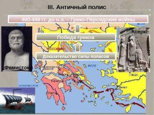 490-449 гг. до н.э. – Греко-Персидские войны Ксеркс III. Античный полис Фемис