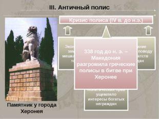 Кризис полиса (IV в. до н.э.) III. Античный полис Экономическая замкнутость м