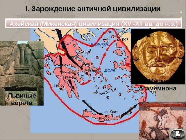 I. Зарождение античной цивилизации Ахейская (Микенская) цивилизация (XV -XII...