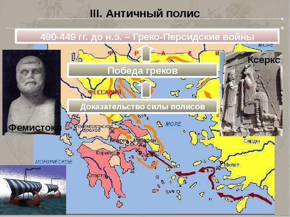 490-449 гг. до н.э. – Греко-Персидские войны Ксеркс III. Античный полис Фемис...