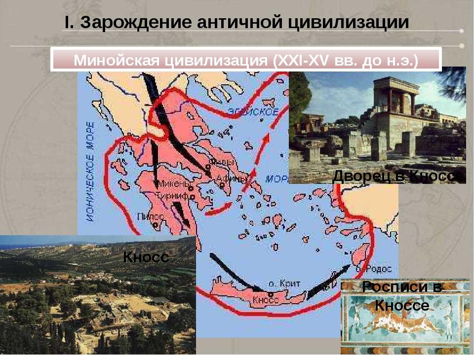 I. Зарождение античной цивилизации Минойская цивилизация (XXI-XV вв. до н.э.)...
