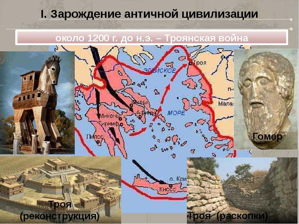 I. Зарождение античной цивилизации около 1200 г. до н.э. – Троянская война Го...