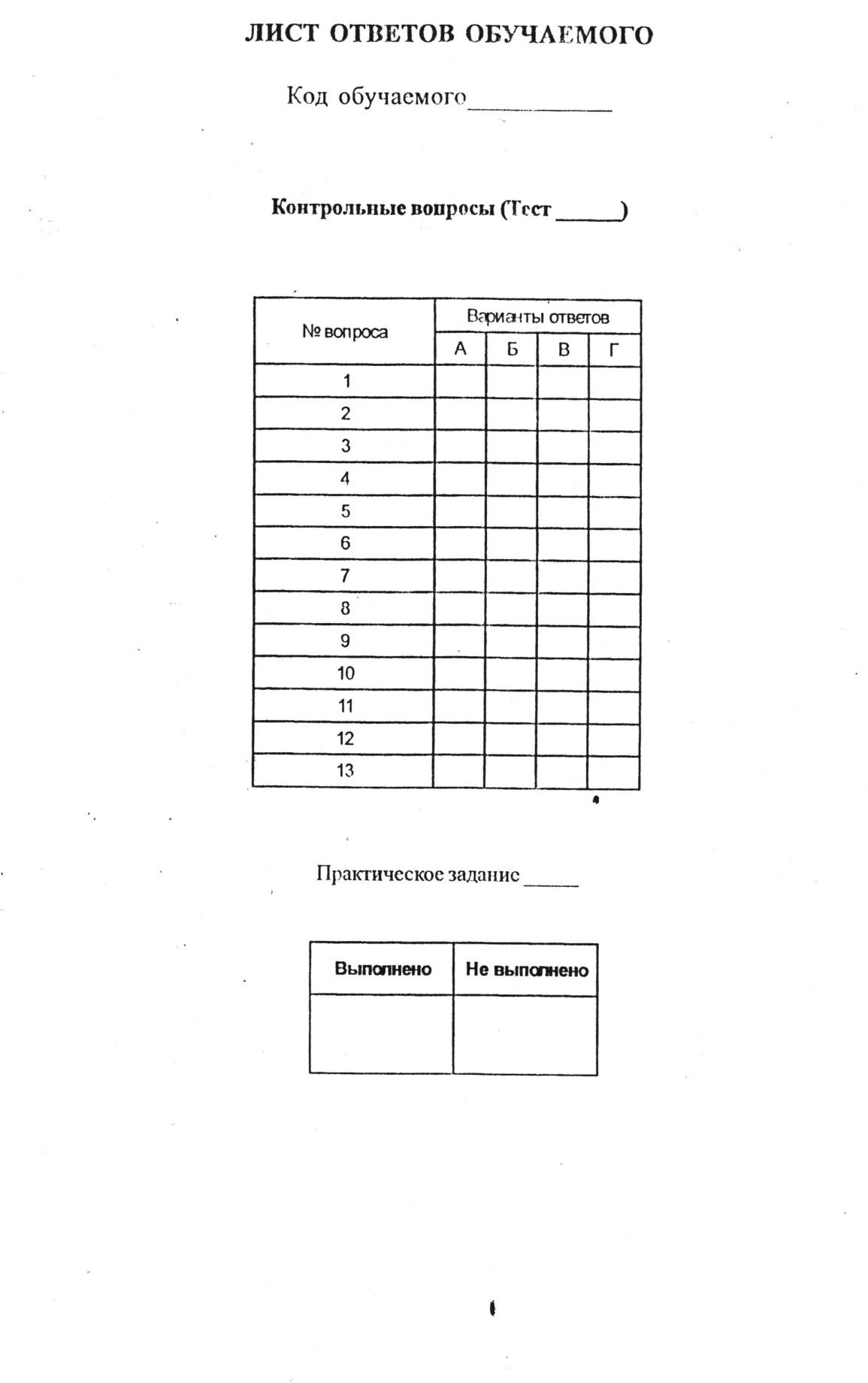 Учебная программа каменщик теоретический курс скачать