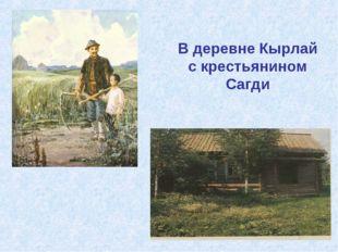 В деревне Кырлай с крестьянином Сагди
