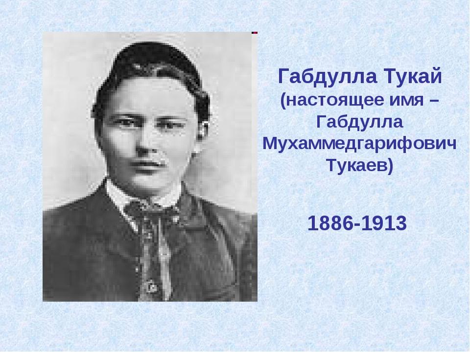 Габдулла Тукай (настоящее имя – Габдулла Мухаммедгарифович Тукаев) 1886-1913