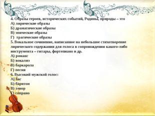 4. Образы героев, исторических событий, Родины, природы – это А) лирические о