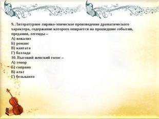 9. Литературное лирико-эпическое произведение драматического характера, содер