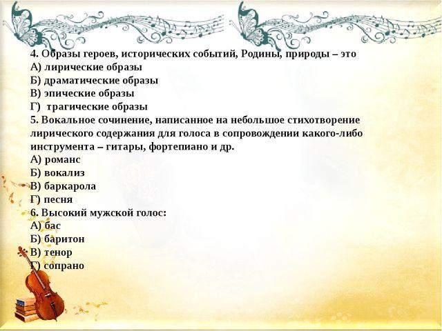 4. Образы героев, исторических событий, Родины, природы – это А) лирические о...