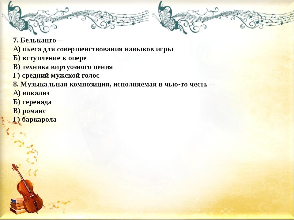 7. Бельканто – А) пьеса для совершенствования навыков игры Б) вступление к оп...