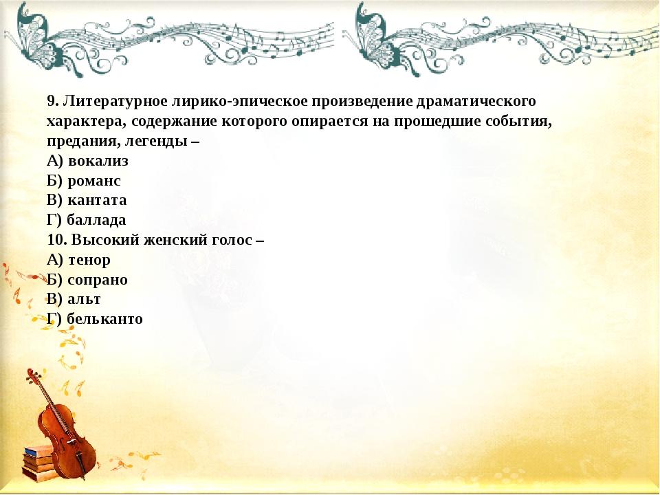 9. Литературное лирико-эпическое произведение драматического характера, содер...