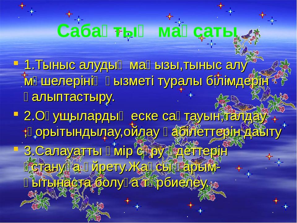 Сабақтың мақсаты 1.Тыныс алудың маңызы,тыныс алу мүшелерінің қызметі туралы б...