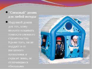 """""""Снежный"""" домик для любой погоды Надувной домик для тех, кому неохота осваива"""