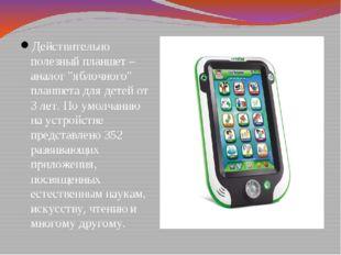 """Действительно полезный планшет – аналог """"яблочного"""" планшета для детей от 3 л"""