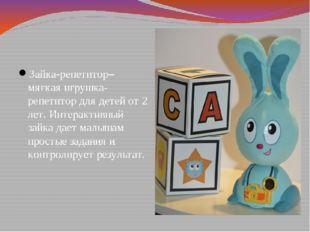Зайка-репетитор– мягкая игрушка-репетитор для детей от 2 лет. Интерактивный з