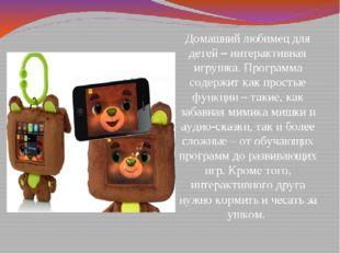 Домашний любимец для детей – интерактивная игрушка. Программа содержит как пр