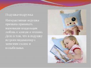 Подушка-подружка Интерактивная игрушка призвана прививать маленьким владельца