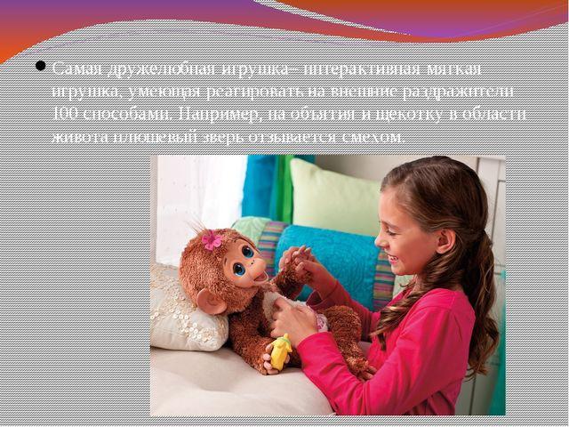 Самая дружелюбная игрушка– интерактивная мягкая игрушка, умеющая реагировать...